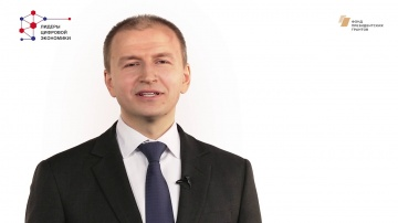 АИВ: Лекция 1. «Цифровая экономика в РФ» Часть 2. «Нормативное регулирование цифровой среды» - видео