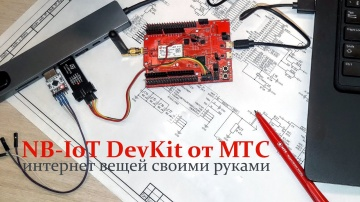 NB-IoT Development Kit (DevKit) от МТС: конструктор интернета вещей - обзорное видео