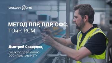Простоев.НЕТ: Метод ППР, ПДР, ОФС. ТОиР. RCM. Reliability. Управление надежностью оборудования. ТО и