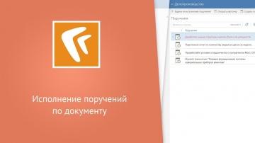 Directum: Исполнение поручений по документу (веб-клиент)