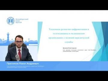 nsicu ru: Телемедицина и цифровизация - Пресняков РА - видео