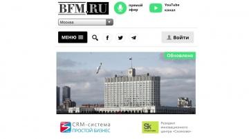 Простой бизнес: CRM-система «Простой бизнес» на радио Бизнес.фм