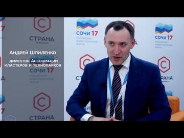 Андрей Шпиленко (Директор Ассоциации кластеров и технопарков) | Интервью | Телеканал «Страна»