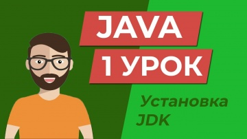 Java для начинающих: Установка Java JDK и IntelliJ IDEA / Переменные среды - видео