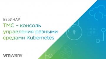 VMware: Вебинар: TMC – консоль управления разными средами Kubernetes - видео