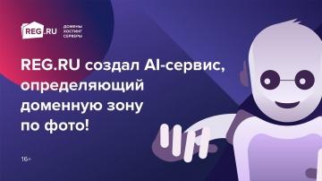 REG.RU: REG.RU создал AI-сервис, определяющий доменную зону по фото. И это не шутка!