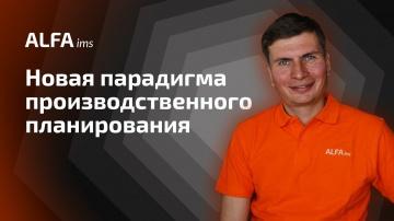 ALFA ims: Новая парадигма планирования производства - Алексей Мартьянов - видео