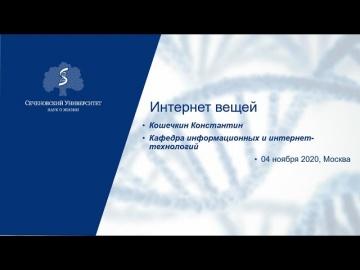 Разработка iot: Интернет вещей Кафедра информационных и интернет-технологий Сеченовский университет