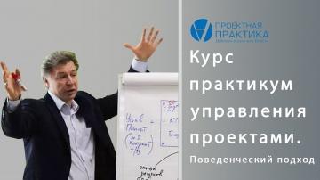 Проектная ПРАКТИКА: Курс Практикум управления проектами. Поведенческий подход