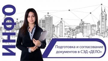 ЭОС: Подготовка и согласование документов в СЭД «ДЕЛО» - видео