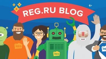 REG.RU: Понятно об IT, полезно для бизнеса: REG.RU представляет свой блог