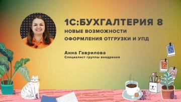 1С-Рарус: 1С:Бухгалтерия 8 — новые возможности оформления отгрузки и УПД — Единый семинар 7 октября
