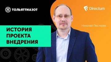 Directum: Внедрение личного кабинета в ПАО «Тольяттиазот» - видео