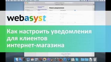 Webasyst: Как правильно настроить уведомления для клиентов интернет-магазина - видео