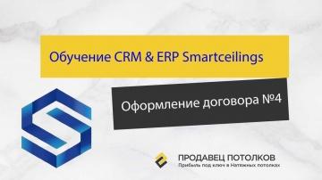 CRM: Оформление договора CRM & ERP Smartceilings 4 - видео
