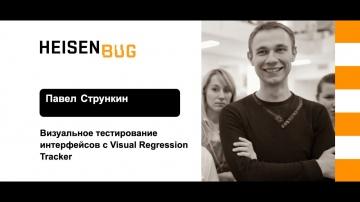 Heisenbug: Павел Стрункин — Визуальное тестирование интерфейсов с Visual Regression Tracker - видео