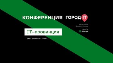Конференция ГОРОД IT X