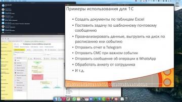 RPA: RPA в 1С 1.Вступление - видео