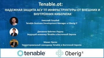 АСУ ТП: Tenable.ot: надежная защита АСУ ТП инфраструктуры от внешних и внутренних кибератак - видео
