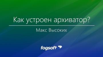 Семинар Максима Высоких Как устроен архиватор
