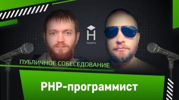 PHP: Публичное собеседование: PHP-программист [Хекслет] - видео