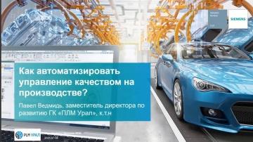 PLM: Как автоматизировать управление качеством на производстве - видео