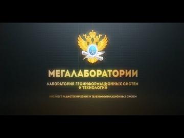 ГИС: Мегалаборатория геоинформационных систем и технологий. - видео