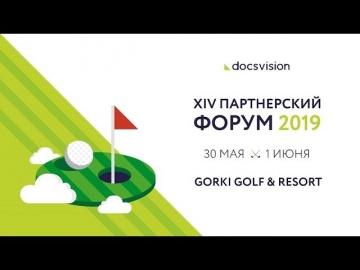 Docsvision: XIV Партнерский форум Docsvision