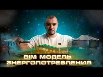 BIM: Autodesk Insight - Энергетическая BIM модель - видео