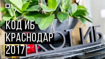 Экспо-Линк: Код ИБ 2017 | Краснодар - видео
