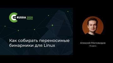 DLP: Алексей Миловидов — Как собирать переносимые бинарники для Linux - видео
