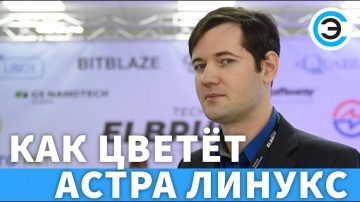 soel.ru: Как цветёт Астра Линукс. Александр Соболев, ГК Astra Linux - видео