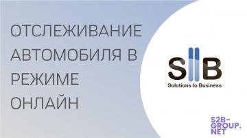 SllB Group: Отслеживание груза и автомобиля в режиме реального времени! / PROсто о сложном - видео