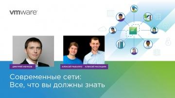 VMware: Трансляция по следам Modern Network Event совместно с КРИ-П - видео