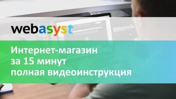 Webasyst: Как открыть интернет-магазин за 15 минут — полная видеоинструкция - видео