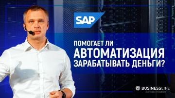 SAP! Помогает ли автоматизация зарабатывать деньги?