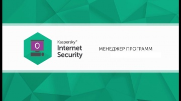 Как избежать установки ненужных программ с Kaspersky Internet Security 2017