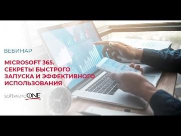 SoftwareONE: Microsoft365. Секреты быстрого запуска и эффективного использования - видео