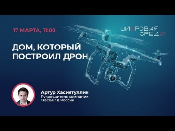 Первый цифровой: Дом, который построил дрон / Цифровая среда - видео