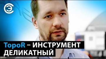 soel.ru: TopoR - инструмент деликатный. Сергей Рыбкин, ЭРЕМЕКС - видео