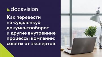 Docsvision: Как перевести на «удалёнку» документооборот и другие внутренние процессы компании: совет