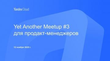 Yandex.Cloud: Yet Another Meetup #3 для продакт-менеджеров - видео