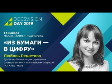 Docsvision: Docsvision Day 2019: Из бумаги — в цифру