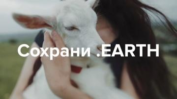 REG.RU: Сохрани .EARTH
