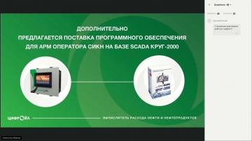 SCADA: Вебинары - Продукция НПФ КРУГ. Вычислитель расхода нефти и нефтепродуктов ЦифрОйл - видео
