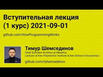 Вступительная лекция по инженерии программного обеспечения (КПИ 1 курс) 2021-09-01 - видео