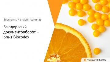 Directum: Practicum DIRECTUM: За здоровый документооборот – опыт Biocodex