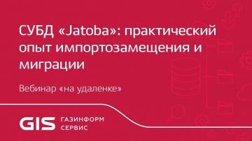 АСУ ТП: СУБД «Jatoba»: практический опыт импортозамещения и миграции - видео