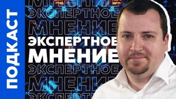 Экспертное мнение: Олег Епишин - о смерти ПК и интернете вещей