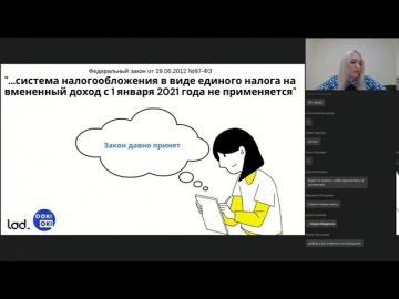 Эвотор: ЕНВД отменяется: успейте перейти на другой налоговый режим - видео
